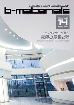 建築業界関係者向け冊子