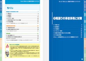 保険サービス企業 事故防止ハンドブック 本文