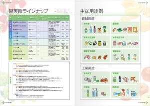 化成品メーカー 食材カタログ 本文