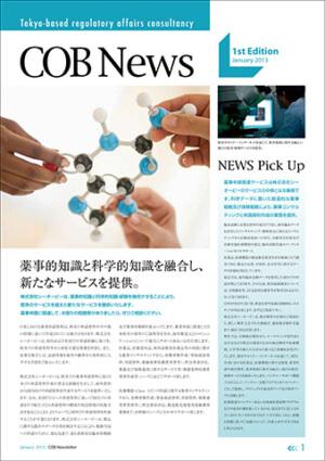 医療系企業 顧客向け情報誌 表紙