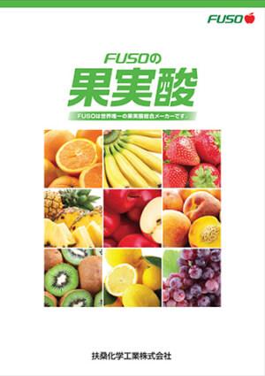 化成品メーカー 食材カタログ 表紙