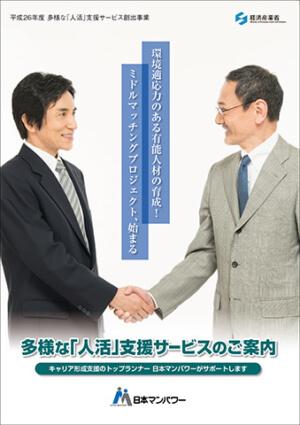 官公庁 支援サービス 案内所 表紙