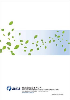 人と環境にやさしい断熱材のパンフレット 裏表紙