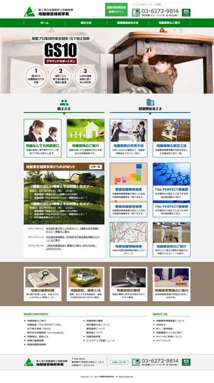 保険サービス企業のウェブサイト