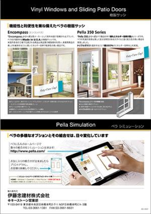 建材メーカー 輸入建材カタログ 裏表紙