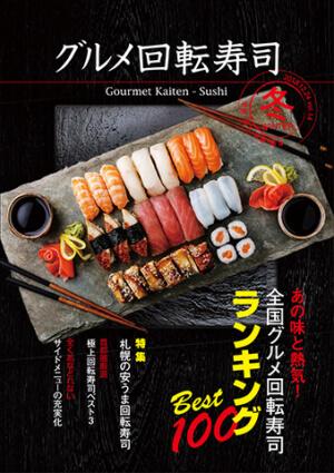 回転寿司通信 表紙