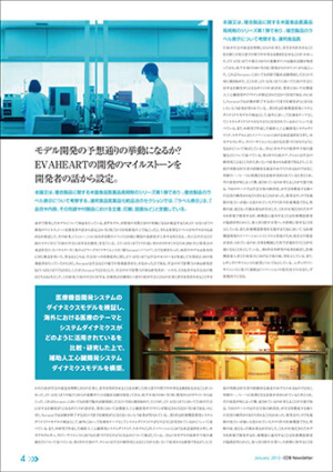 医療系企業 顧客向け情報誌 裏表紙