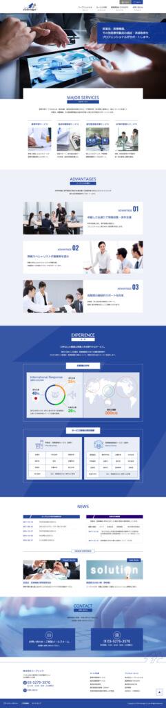医療関連企業のWEBサイト