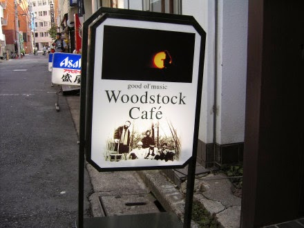 Woodstock Cafeの写真