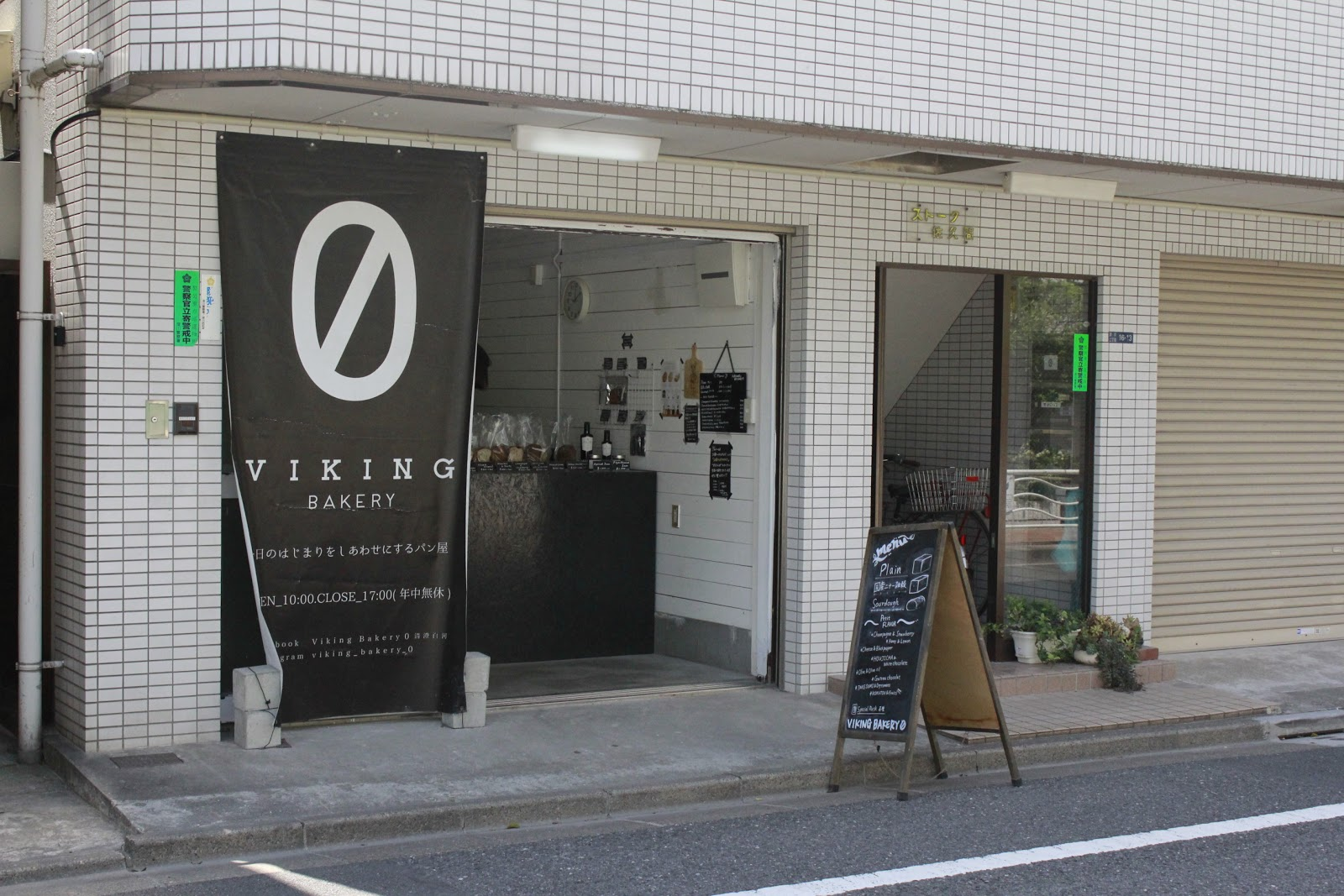 VIKING BAKERY zeroにて