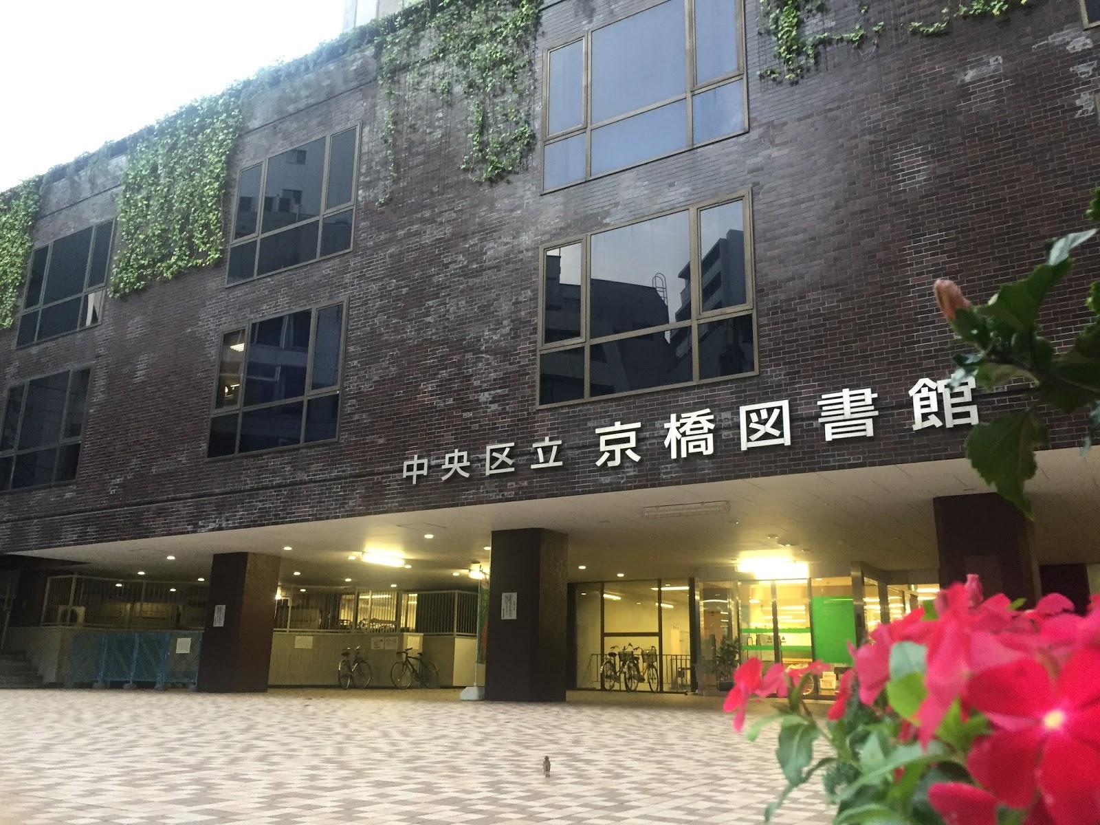 京橋図書館の写真